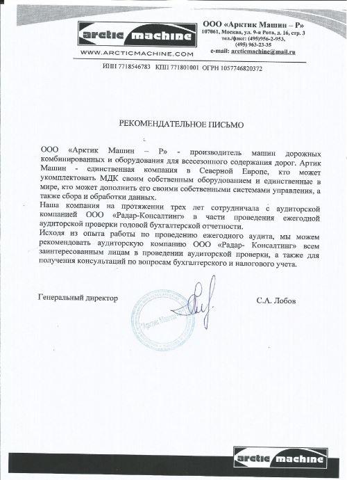 Аудиторские услуги в Москве