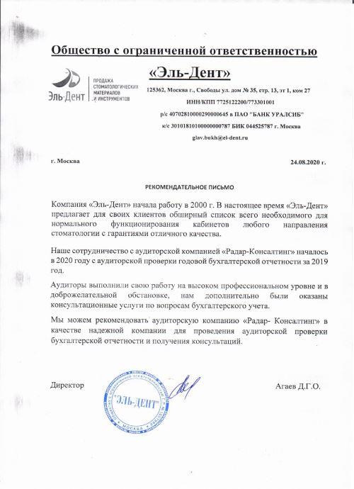 Рекомендательное письмо от клиента по результату аудита от ООО «Эль-Дент»