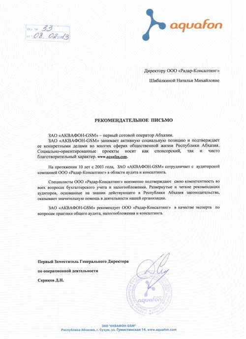 ЗАО «АКВАФОН-GSM»