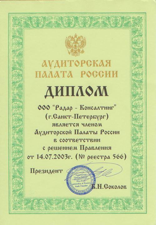 Диплом Аудиторской Палаты РФ