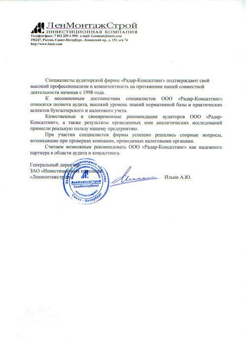 ЗАО «Инвестиционная компания ЛенМонтажСтрой»