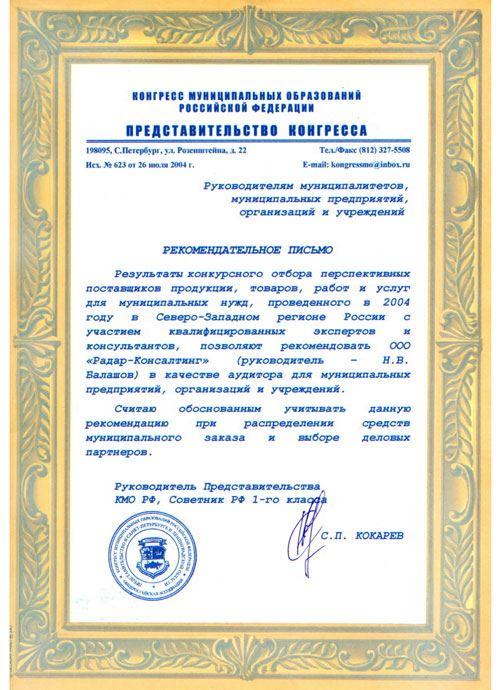 Конгресс Муниципальных образований РФ