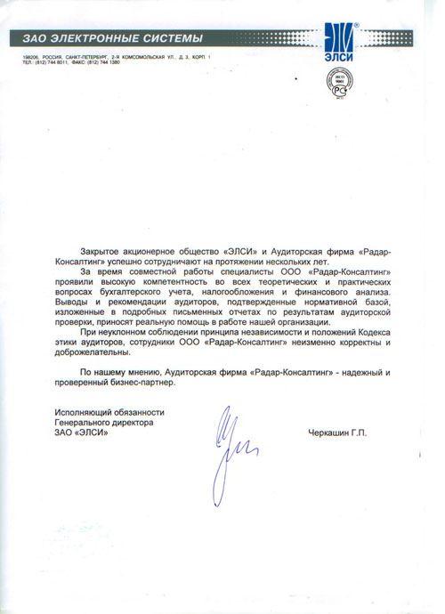 ЗАО «Электронные Системы»