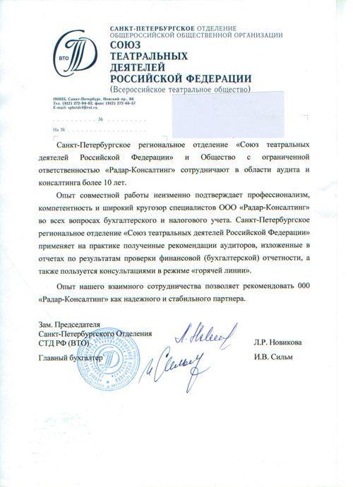 Союз Театральных деятелей РФ