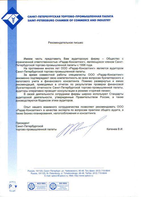 letter_torg_prom_palata