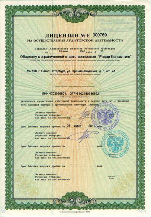 Лицензия на осуществление аудиторской деятельности ООО «Радар-Консалтинг»