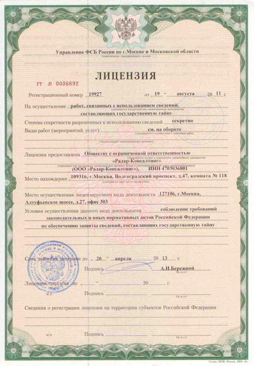 Лицензия на осуществление деятельности, связанной с использованием информации составляющей государственную тайну