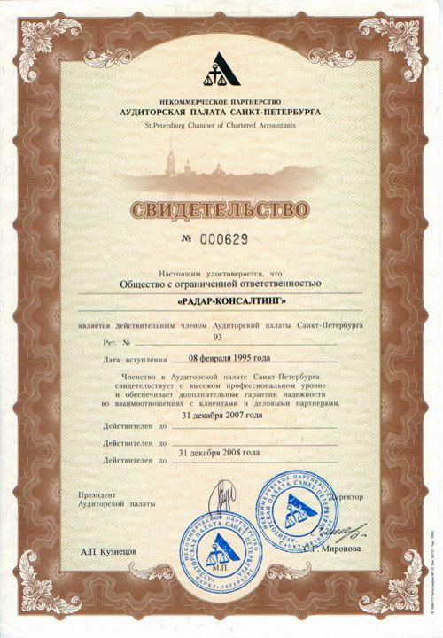 Свидетельство о членстве ООО «Радар-С» в Аудиторской Палате РФ