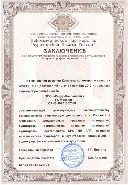 Заключение аудиторской палаты Российской Федерации