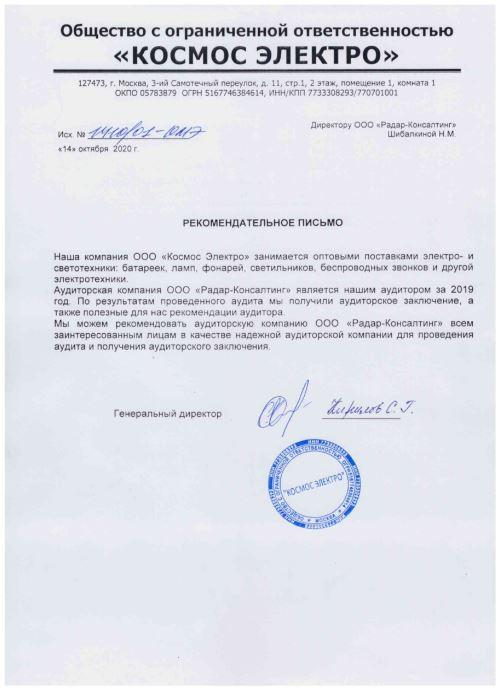 Рекомендательное письмо для ООО «Радар-Консалтинг»