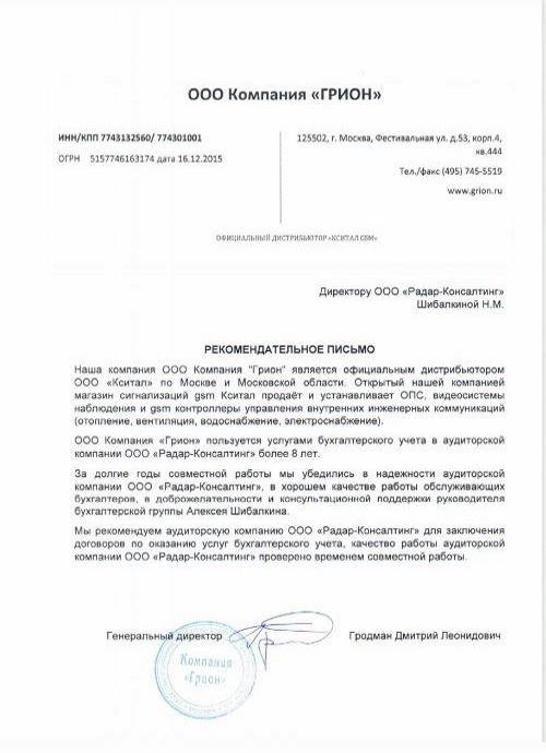 Рекомендательное письмо ООО «Грион»