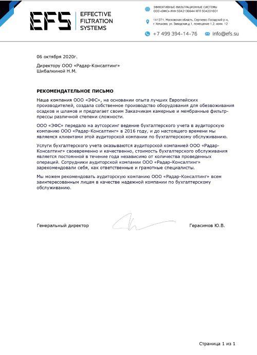 Рекомендация ООО «ЭФС»