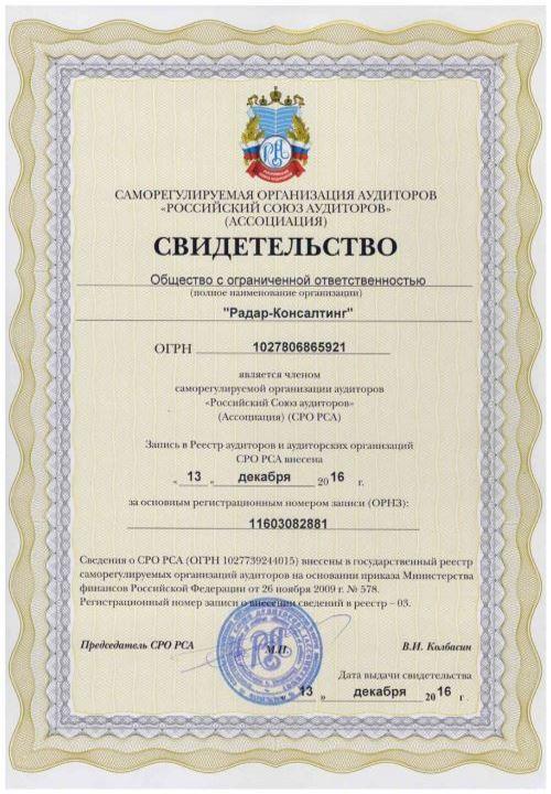 Свидетельство о членстве СРО ААС, ОРНЗ 12006004320 от 13 декабря 2016 г