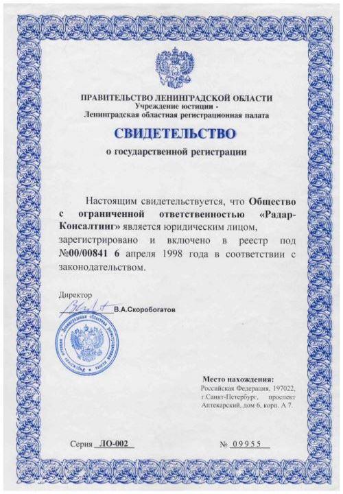 Свидетельство о государственной регистрации. Номер в реестре №00/00841 от 6 апреля 1998 г