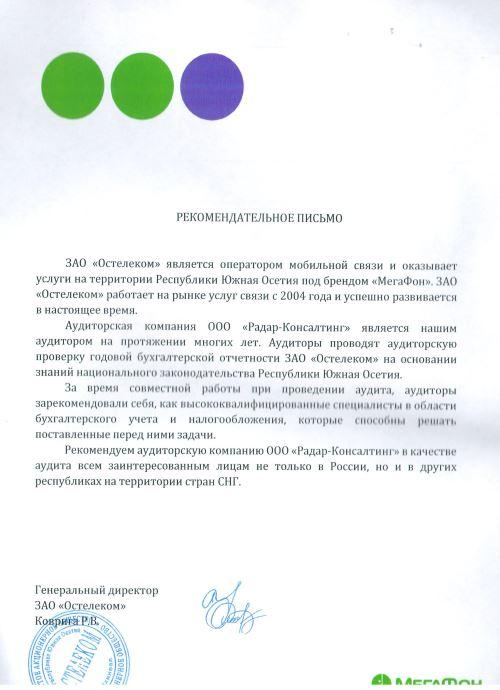 Аудиторская компания в Москве