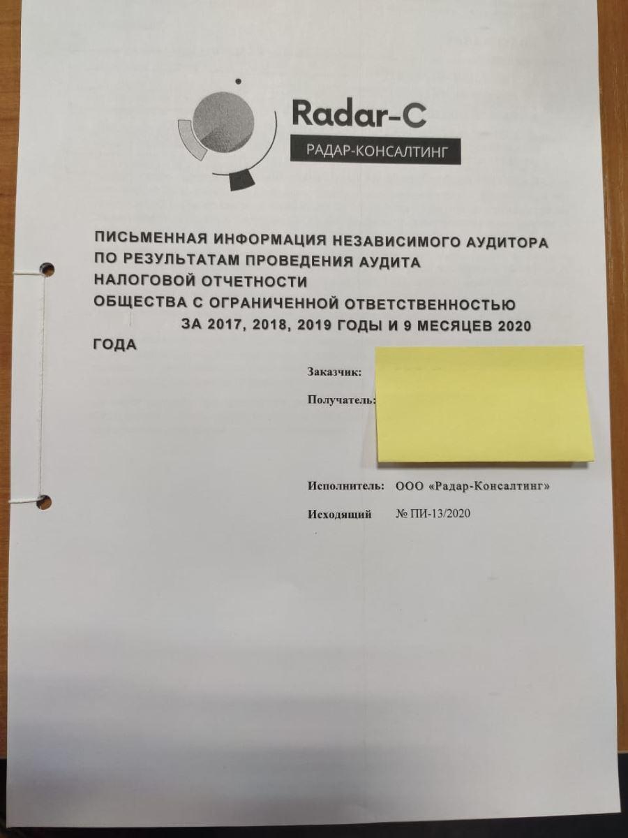 Конфиденциальная информация по результатам налогового аудита