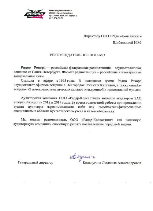 Аудит ЗАО