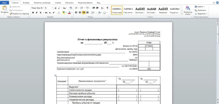Изменения в бухгалтерской отчетности — новая форма № 2